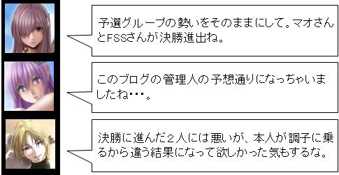 マスターズ10総評_07_2