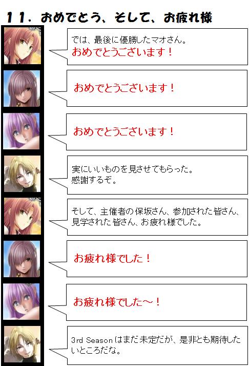 マスターズ10総評_11