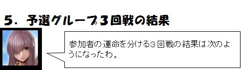 マスターズ10総評_05_1
