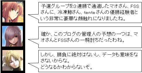 マスターズ10総評_06_2