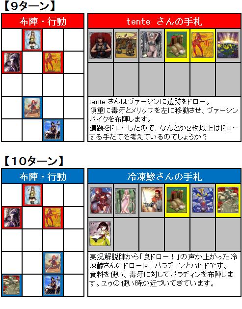 3位決定戦_05