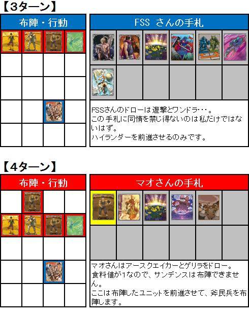 決勝戦_02