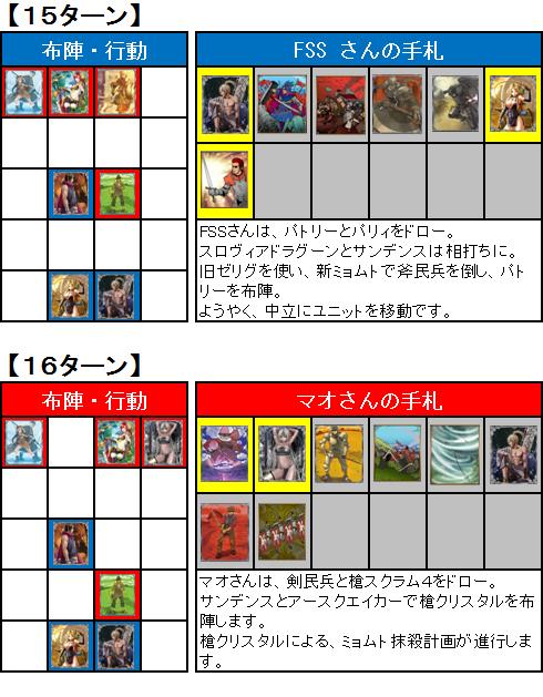 決勝戦_08