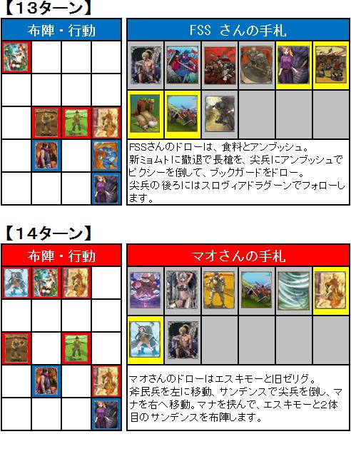 決勝戦_07