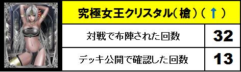 6月採用英雄_02