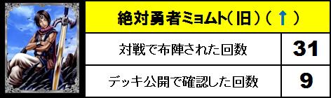 6月採用英雄_04