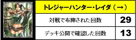 6月採用英雄_03