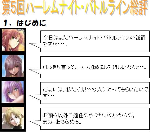 第5回ハーレムナイト・バトルライン総評_01