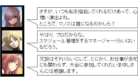 第5回ハーレムナイト・バトルライン総評_02