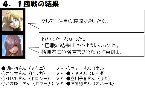 第5回ハーレムナイト・バトルライン総評_04_1