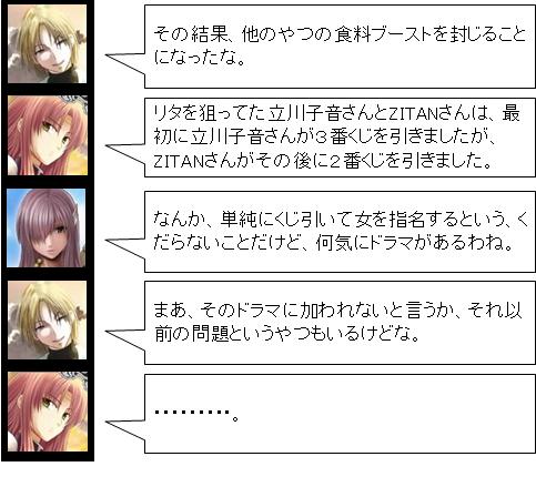 第5回ハーレムナイト・バトルライン総評_03_3