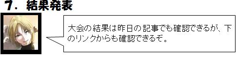 第5回ハーレムナイト・バトルライン総評_07_1