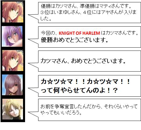 第5回ハーレムナイト・バトルライン総評_07_2