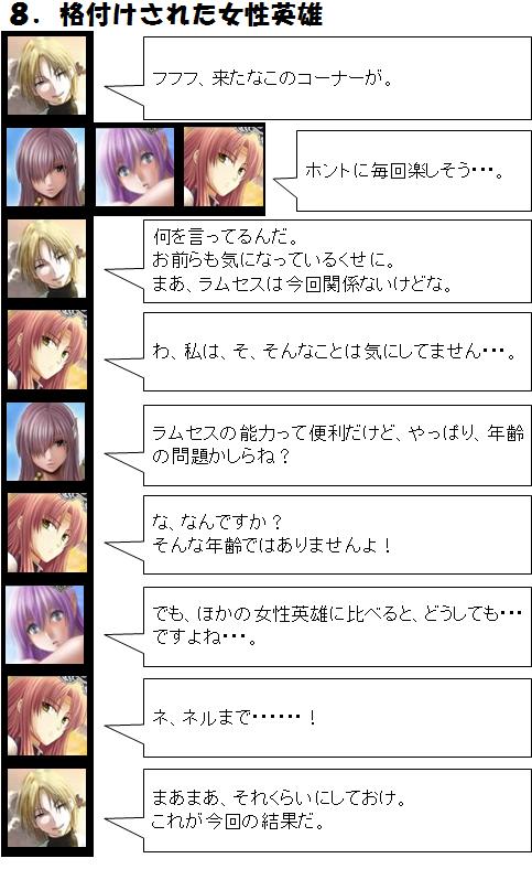 第5回ハーレムナイト・バトルライン総評_08_1
