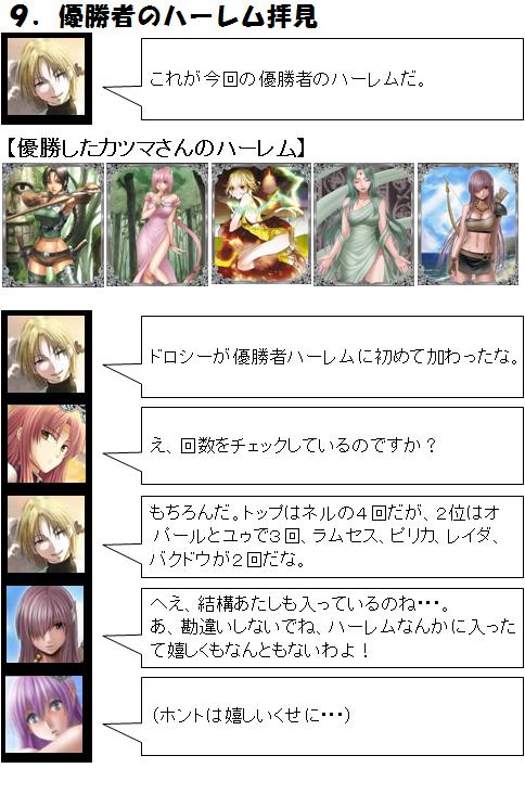 第5回ハーレムナイト・バトルライン総評_09