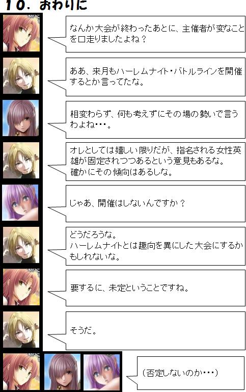 第5回ハーレムナイト・バトルライン総評_10_1