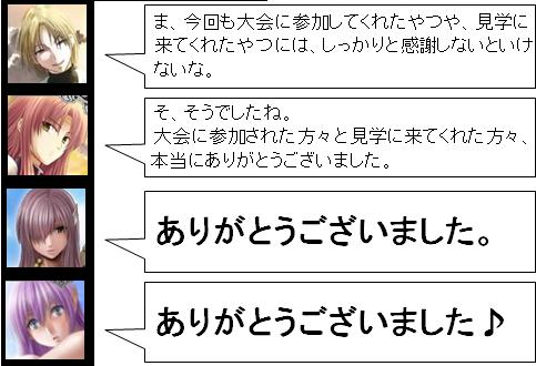 第5回ハーレムナイト・バトルライン総評_10_2