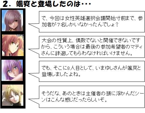 第5回ハーレムナイト・バトルライン総評_02_1