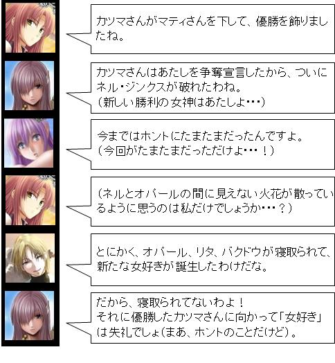 第5回ハーレムナイト・バトルライン総評_06_2