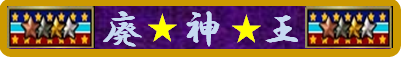 廃神王_称号案