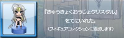 コンクエ_03_2
