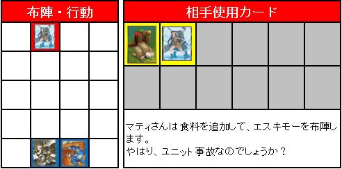 第2回GS_3位決定戦_03