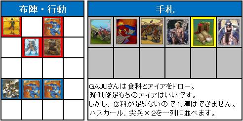 第2回GS_3位決定戦_06