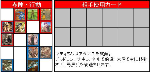 第2回GS_3位決定戦_21