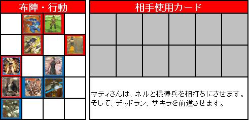 第2回GS_3位決定戦_23