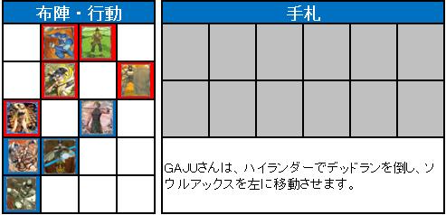 第2回GS_3位決定戦_24