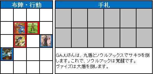 第2回GS_3位決定戦_26