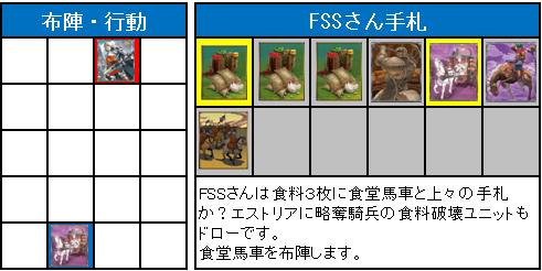 第2回GS_決勝戦_02