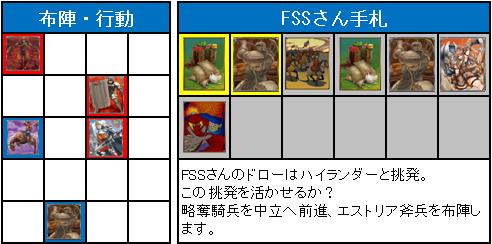 第2回GS_決勝戦_06