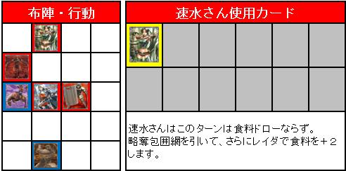 第2回GS_決勝戦_07