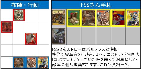第2回GS_決勝戦_08