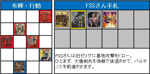第2回GS_決勝戦_10