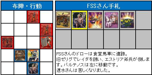 第2回GS_決勝戦_12