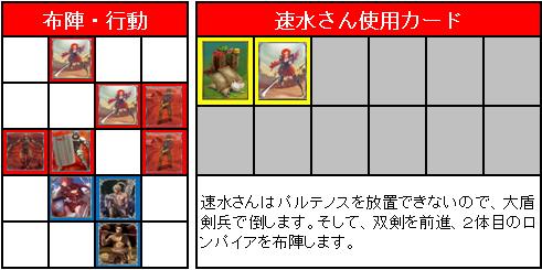 第2回GS_決勝戦_15