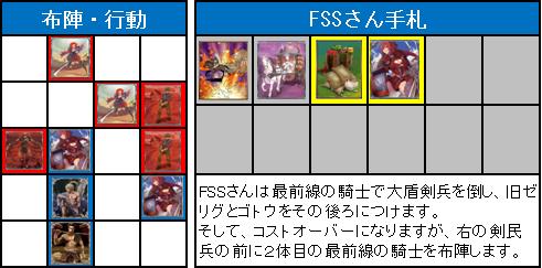 第2回GS_決勝戦_16