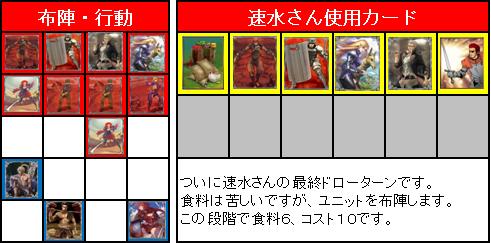 第2回GS_決勝戦_19