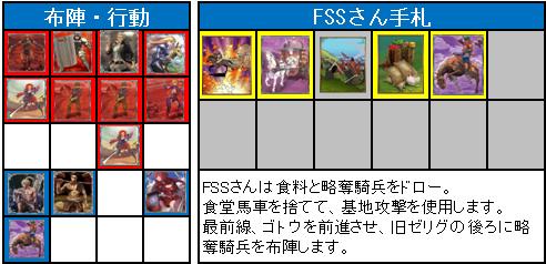 第2回GS_決勝戦_20