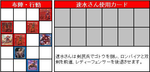 第2回GS_決勝戦_23