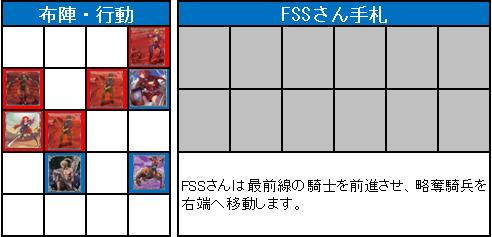 第2回GS_決勝戦_24