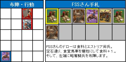 第2回GS_決勝戦_04