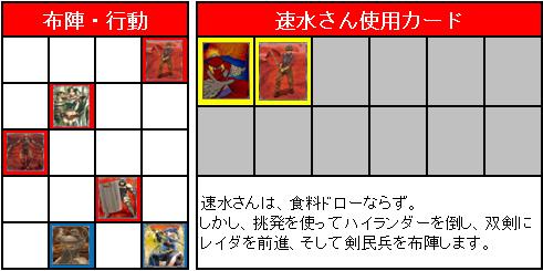第2回GS_決勝戦_09