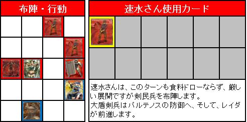第2回GS_決勝戦_11