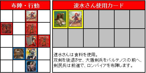 第2回GS_決勝戦_13