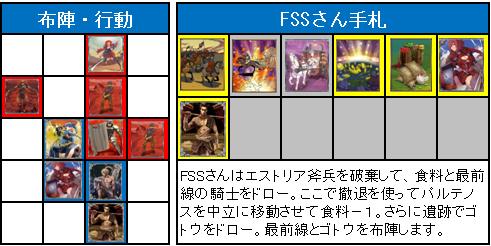 第2回GS_決勝戦_14