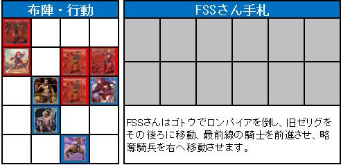 第2回GS_決勝戦_22
