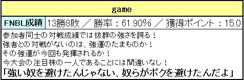 参加者リスト_07